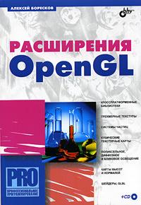 Расширения OpenGL (+ CD-ROM) #1