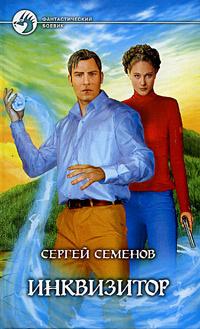 Инквизитор   Семенов Сергей Сергеевич #1