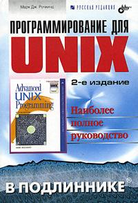 Программирование для UNIX. Наиболее полное руководство #1