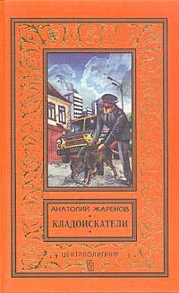 Кладоискатели | Жаренов Анатолий Александрович #1