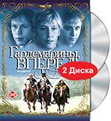 Гардемарины, вперед! Коллекционное издание (2 DVD) #1