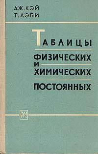 Таблицы физических и химических постоянных | Кэй Дж., Лэби Т.  #1