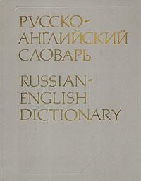 Русско-английский словарь | Смирницкий Александр Иванович  #1