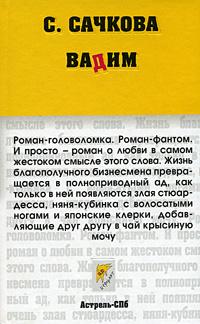 Вадим | Сачкова Светлана #1
