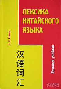 Лексика китайского языка. Базовый учебник #1