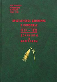 Крестьянское движение в Поволжье. 1919-1922. Документы и материалы  #1