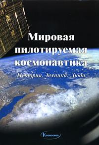 Мировая пилотируемая космонавтика. История. Техника. Люди  #1