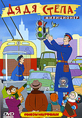 Дядя Степа - милиционер #1