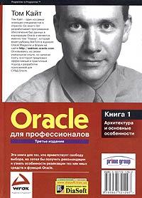 Oracle для профессионалов. Книга 1. Архитектура и основные особенности | Кайт Томас  #1