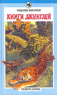 Книги джунглей | Киплинг Редьярд Джозеф #1