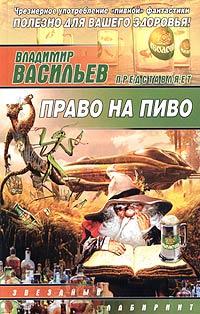 "Право на пиво | Васильев Владимир Николаевич (""Воха""), Остапенко Юлия Владимировна  #1"