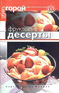 Фруктовые десерты #1