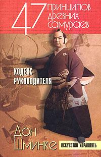47 принципов древних самураев. Кодекс руководителя #1