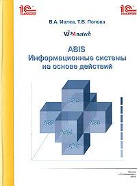 ABIS. Информационные системы на основе действий #1
