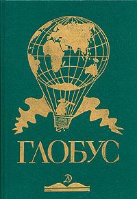 Глобус. 1989 #1