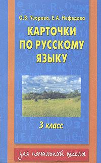 Карточки по русскому языку. 3 класс #1