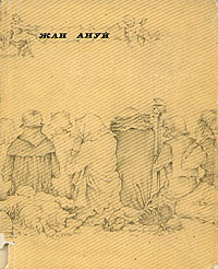 Жан Ануй. Пьесы. В двух томах. Том 2 | Ануй Жан #1
