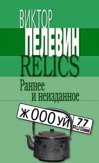Relics. Раннее и неизданное #1