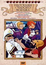Рассказы старого моряка #1
