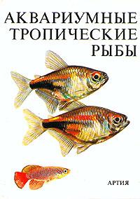 Аквариумные тропические рыбы | Петровицкий Иван #1