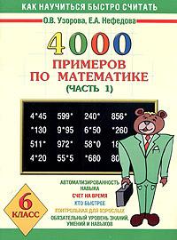 4000 примеров по математике. 6 класс. В 4 частях. Часть 1 #1