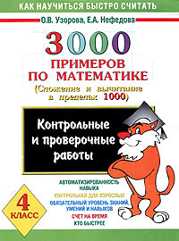 3000 примеров по математике. Сложение и вычитание в пределах 1000. 4 класс  #1