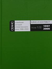 Новейшая история отечественного кино. 1986-2000. В 7 томах. Часть 2. Кино и контекст. Том 7. 1997-2000 #1
