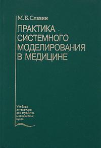 Практика системного моделирования в медицине | Славин Марк Борисович  #1