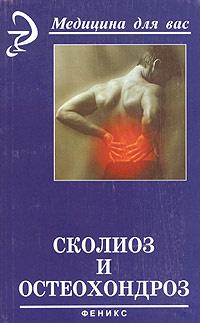 Сколиоз и остеохондроз: профилактика и лечение #1