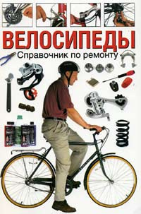 Велосипеды. Справочник по ремонту #1