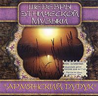Армянский дудук #1