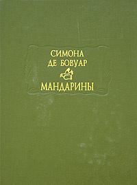 Мандарины | Полторацкая Наталья Ильинична, де Бовуар Симона  #1