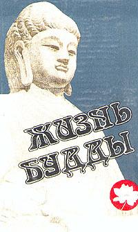 Жизнь Будды | Герольд А. Ф., Карягин К. М. #1