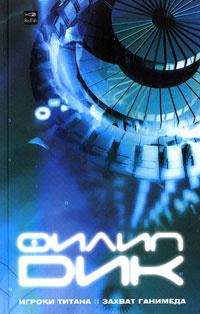 Игроки Титана. Захват Ганимеда | Дик Филип Киндред #1