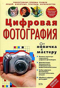 Цифровая фотография. От новичка к мастеру #1