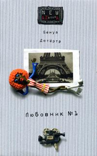 Любовник №1, или Путешествие во Францию | Дютертр Бенуа #1
