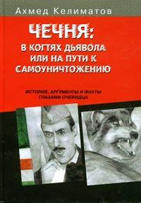 Чечня. В когтях дьявола или на пути к самоуничтожению. История, аргументы и факты глазами очевидца  #1
