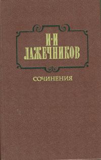 И. И. Лажечников. Сочинения. В двух томах. Том 1 | Лажечников Иван Иванович  #1