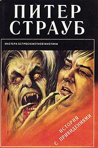 История с привидениями | Страуб Питер #1