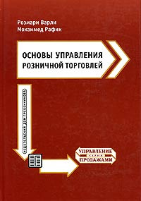 Основы управления розничной торговлей | Рафик Мохаммед, Варли Розмари  #1