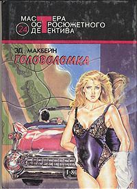 Головоломка | Лазарев И. А., Макбейн Эд #1