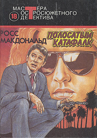 Полосатый катафалк | Макдональд Росс, Лазарев И. А. #1