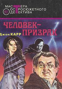 Человек-призрак   Карр Джон Диксон #1