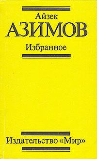 Айзек Азимов. Избранное | Азимов Айзек #1
