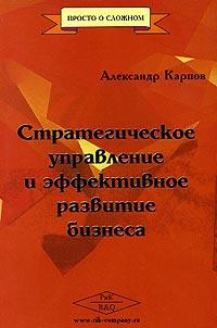 Стратегическое управление и эффективное развитие бизнеса  #1