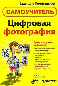 Цифровая фотография. Самоучитель (+ CD-ROM) #1