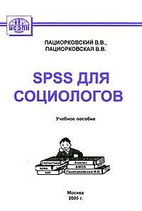 SPSS для социологов. Учебное пособие #1