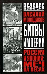 Россия и Япония: меч на весах. Неизвестные и забытые страницы российско-японских отношений (1929-1948) #1