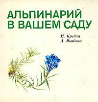 Альпинарий в вашем саду | Крейча Индржих, Якабова Анна #1