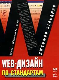 Web-дизайн по стандартам #1